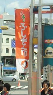 横川ふしぎ市